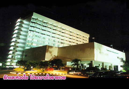Rajavej Ubon Ratchathani Hospital